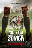 Скауты против зомби / Scouts Guide to the Zombie Apocalypse (2015)