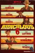 Нелепая шестерка / The Ridiculous (2015)