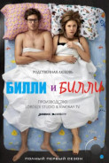 Билли и Билли / Billy and Billie (2015) L1