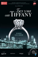 Без ума от Tiffany / Crazy About Tiffany's (2016) L