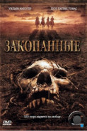 Закопанные / The Burrowers (2008)