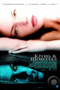 Кровь и шоколад / Blood and Chocolate (2006)