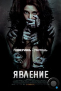 Явление / The Apparition (2011)