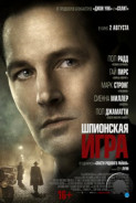 Шпионская игра / The Catcher Was a Spy (2018)