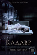 Кадавр / The Possession of Hannah Grace (2018)