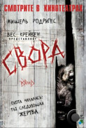 Свора / The Breed (2006)