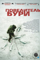 Повелитель бури / The Hurt Locker (2008)