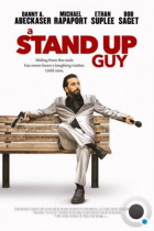 Реальные парни / A Stand Up Guy (2016) L