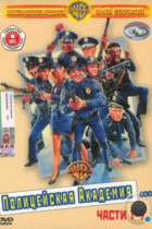 Полицейская академия: Антология / Police Academy: The Complete Collection (1984-1994)