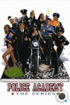 Полицейская академия / Police Academy: The Series (1997)