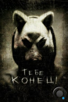 Тебе конец! / You're Next (2013)
