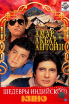 Амар, Акбар, Антони / Amar Akbar Anthony (1977)