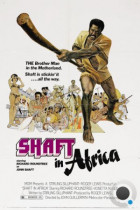 Шафт в Африке / Shaft in Africa (1973)