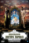 Воображариум доктора Парнаса / The Imaginarium of Doctor Parnassus (2009)