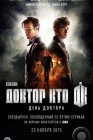 День Доктора / The Day of the Doctor (2013)