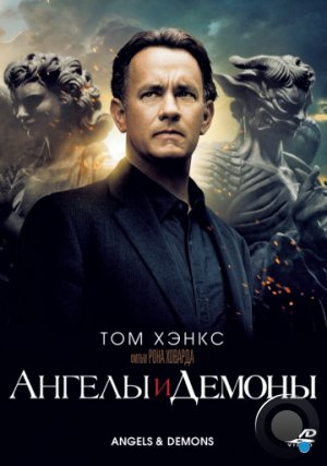 Ангелы и Демоны / Angels & Demons (2009)