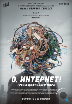 О, Интернет! Грезы цифрового мира / Lo and Behold, Reveries of the Connected World (2016) L1