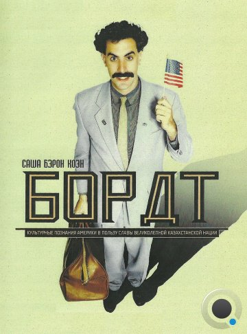 Борат / Borat: Cultural Learnings of America for Make Benefit Glorious Nation of Kazakhstan (2006)