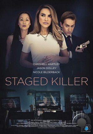Убийца за кулисами / Staged Killer (2019)