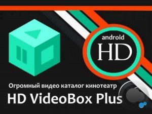 HD VideoBox Plus 2.28 [Android]